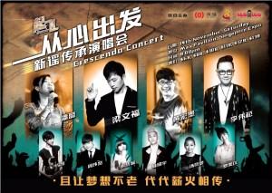 Crescendo Concert Poster
